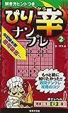 ぴり辛ナンプレ 2 (解き方ヒントつき)
