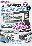 鉄道模型デジタルモデリング2D&3D (NEKO MOOK)