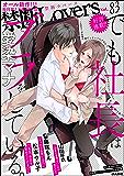 禁断Lovers Vol.83 [雑誌]