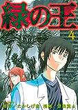 緑の王 VERDANT LORD(4) (シリウスコミックス)