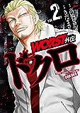 WORST外伝 ドクロ(2) (少年チャンピオン・コミックス・エクストラ)