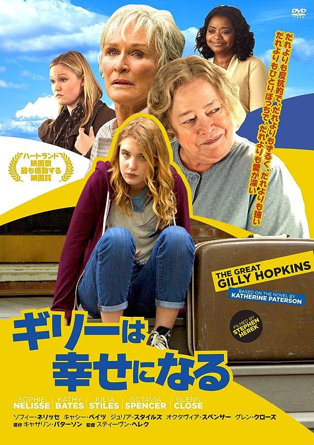 幸せ に なる 映画