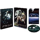 【Amazon.co.jp限定】ダブルミンツ Blu-rayスペシャル・エディション(原作絵柄BOX付)