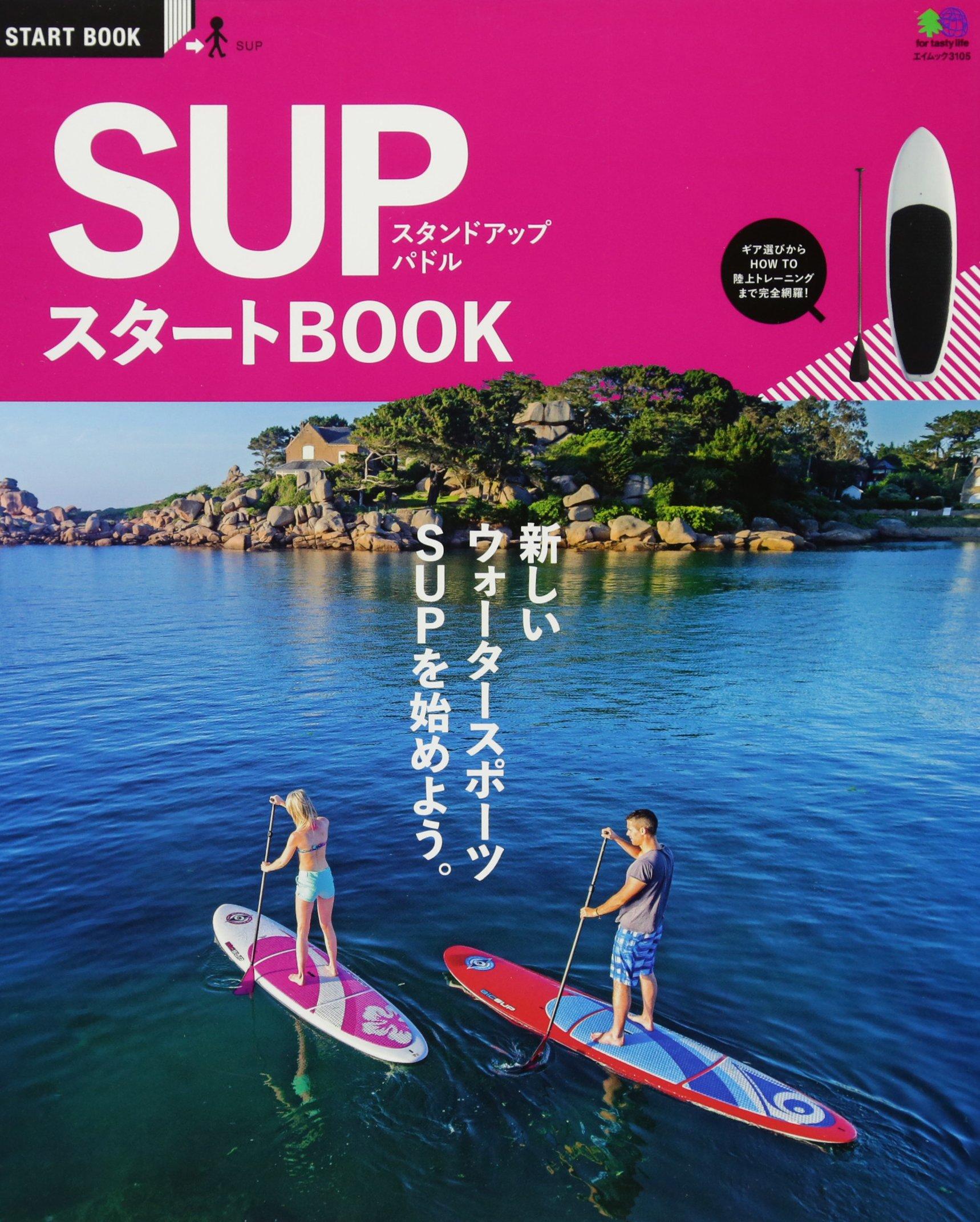 「SUPスタートBOOK」(エイ出版社)