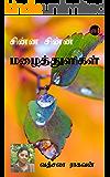 Chinna Chinna Mazhaithuligal (Tamil Edition)