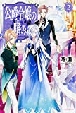 公爵令嬢の嗜み (2) (カドカワBOOKS)