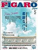 madame FIGARO japon (フィガロ ジャポン) 2016年5月号 [特集 保存版 素敵なパリ。 大好きな街の素顔、華、恋、女、言葉…エトセトラ] [雑誌] フィガロジャポン