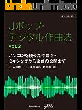 Jポップ・デジタル作曲法オフィシャルテキスト vol.3 パソコンを使った作曲2~ミキシングから楽曲の公開まで