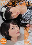 B.L.T. VOICE GIRLS Vol.4 (TOKYO NEWS MOOK 205号)