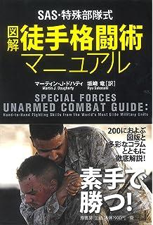 SAS・特殊部隊式 図解 徒手格闘...
