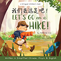 Let's go on a hike! Written in Simplified Chinese, Pinyin and English: A bilingual children's book (Chinese Edition…