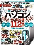 【完全ガイドシリーズ233】パソコン完全ガイド (100%ムックシリーズ)