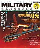 MILITARY CLASSICS (ミリタリー・クラシックス) 2016年3月