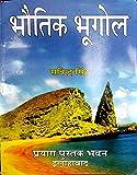 Bhoutik Bhugol
