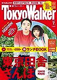 TokyoWalker東京ウォーカー 2015 7月号 [雑誌]