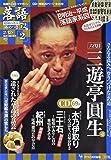 CDつきマガジン「落語」昭和の名人極めつき72席(2) 2019年 2/12 号 [雑誌]