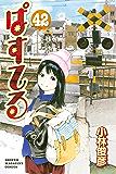 ぱすてる(42) (週刊少年マガジンコミックス)