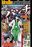月刊コミック@バンチ 2017年4月号 [雑誌] (バンチコミックス)