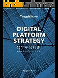 ThoughtWorks数字平台战略——构建数字平台 助力企业创新