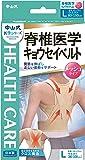 中山式 脊椎医学 キョウセイベルト メッシュ Lサイズ ウエスト 80~100cm 身長 165~175cm