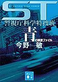 ST 警視庁科学特捜班 青の調査ファイル 色シリーズ (講談社文庫)