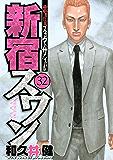 新宿スワン(32) (ヤングマガジンコミックス)