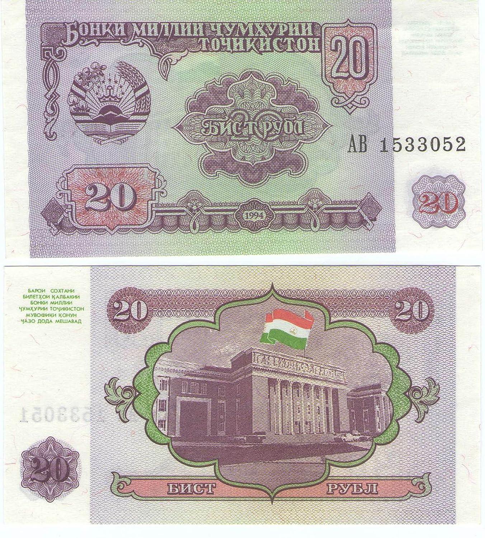Mondiale Banconote da Collezione - Bank of Tajikistan 20 Rubli di banconote Crisp / 1994 / Tagikistan / UNC