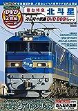寝台特急北斗星 (みんなの鉄道DVDBOOKシリーズ メディアックスMOOK)