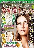 女弁護士ものがたり4 (ミステリーサラ2020年2月号増刊)
