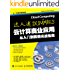 云计算商业应用从入门到精通实战指南 (互联网时代商业新模式与新技能丛书)