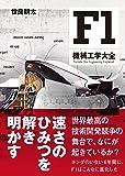 F1機械工学大全