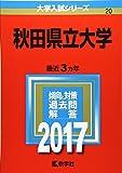 秋田県立大学 (2017年版大学入試シリーズ)