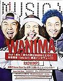 MUSICA(ムジカ) 2017年 05 月号 [雑誌]