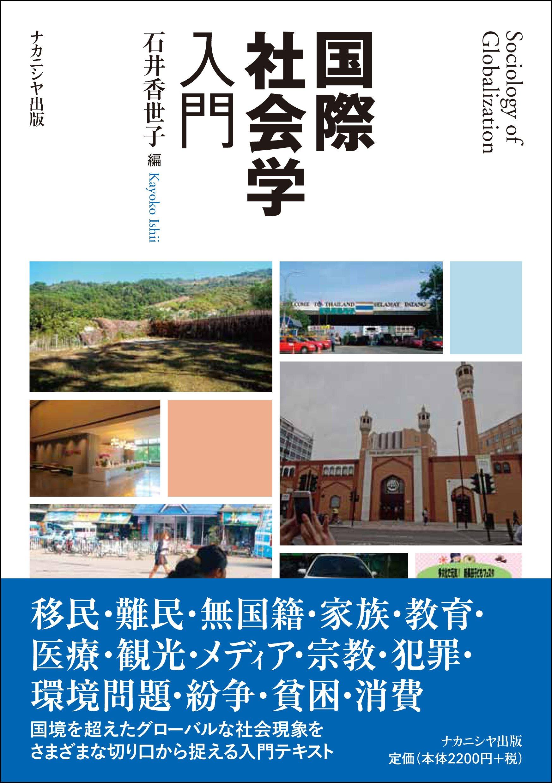 石井香世子(立教大学)編著、丸谷雄一郎 (東京経済大学)他著『国際社会学入門』