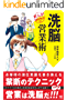 Sennou eigyojutsu manga Tomabechi shiki 01 (Japanese Edition)