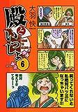 殿といっしょ 6 (MFコミックス フラッパーシリーズ)