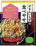 一生使えるオレンジページVOL.7 がまんいらずの食べやせレシピ (オレンジページブックス)