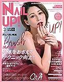 ネイルUP! 2018年3月号Vol.81