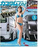 カスタムCAR(カスタムカー)2017年3月号 Vol.461【雑誌】
