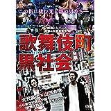 歌舞伎町黒社会 [DVD]