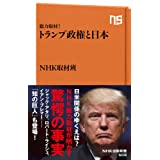 総力取材!  トランプ政権と日本 (NHK出版新書 509)