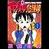 イッパツ危機娘(1) (ヤングマガジンコミックス)