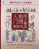 尾上惠美的刺绣入门教科书:200种针法+纯美图案