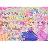 プリンセス・アイドル・モデルきせかえシールブックスペシャル: おしゃれシールたっぷり1000まい