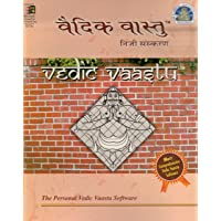 Vedic Vaastu 2.0 (Vaastu Software) Personal Edition - (English + Hindi) Windows
