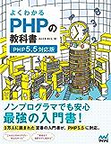 よくわかるPHPの教科書 【PHP5.5対応版】 教科書シリーズ
