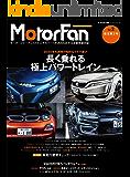 自動車誌MOOK  MotorFan Vol.2