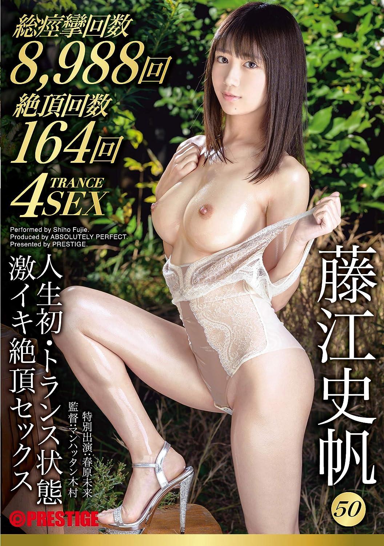 人生初・トランス状態 激イキ絶頂セックス 50 藤江史帆 画像11枚