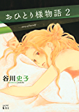 おひとり様物語(2) (Kissコミックス)