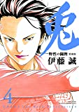 兎 野性の闘牌 愛蔵版 4 (近代麻雀コミックス)